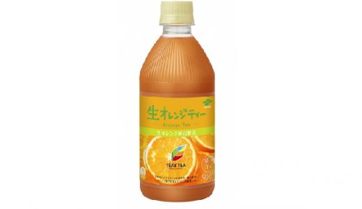 """""""生のオレンジ""""を使用!新感覚「TEAs' TEA NEW AUTHENTIC 生オレンジティー」新発売"""