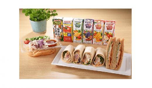 お買い得!ファミマの新商品と「カゴメ野菜飲料」でセット割引スタート!