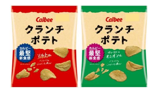 バリバリ食感!「クランチポテト ソルト味/サワークリームオニオン味」新発売