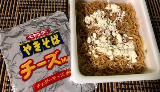 【新商品食レポ】「ペヤング チーズMAXやきそば」ウスターとチーズの酸味の相性がヤバい!