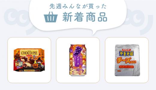 ハロウィンパーティーにぴったりのお菓子が続々登場!【8/25~8/31みんなが買ってる新着商品】