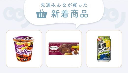 もう食べた?ハーゲンダッツ、濃厚~な「ショコラバナナクロッカン」新登場【9/1~9/7みんなが買ってる新着商品】