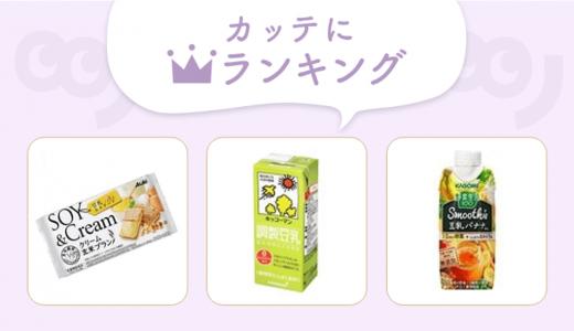 カラダに嬉しい効果がいっぱい!みんなが買ってる人気の「豆乳」は?【編集部セレクト!カッテにランキング】