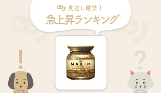 ホッと一息!インスタントコーヒー「AGFマキシム」がランクイン【9/15~9/20 人気急上昇ランキング】