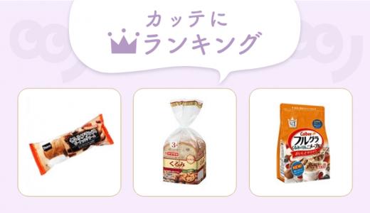 栄養の宝庫!スーパーフード「くるみ」の人気商品をチェック【編集部セレクト!カッテにランキング】