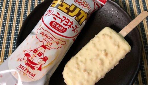 【新商品食レポ】マヨラーには微妙?「森永乳業 チェリオクリーミーマヨネーズ味」