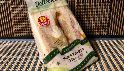 【新商品食レポ】ファミマのサンドイッチ4種セット、もう少し頑張ってほしい