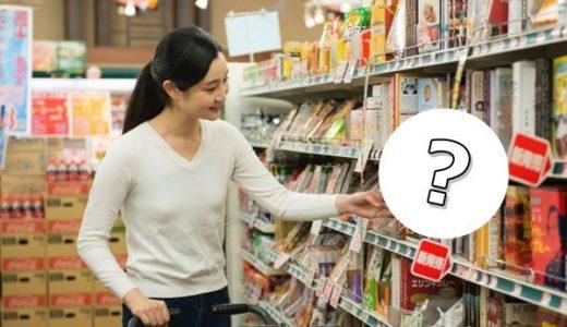 """【消費税・増税直前】食品は? 家電は? 買っておくと""""お得""""な商品まとめ"""