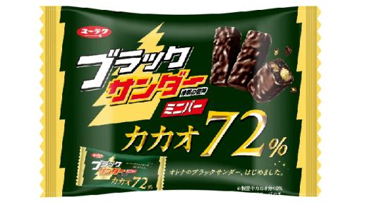 ポリフェノール入り!「ブラックサンダーミニバー カカオ72%」新発売