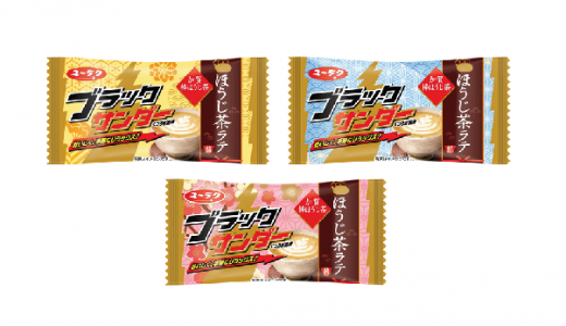 「ほっ」とする優しい食感の「ブラックサンダーほうじ茶ラテ」新登場!