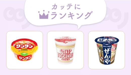 定番から名店の味まで!みんなが買ってる人気の「カップ麺」は?【編集部セレクト!カッテにランキング】