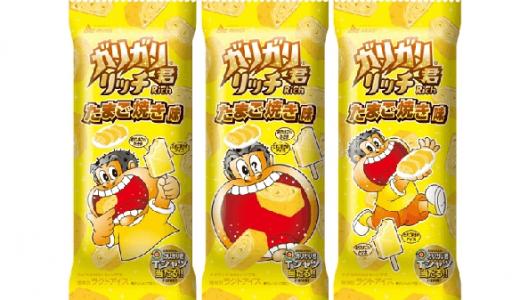 どんな味?!「ガリガリ君リッチ」新商品「たまご焼き味」が登場