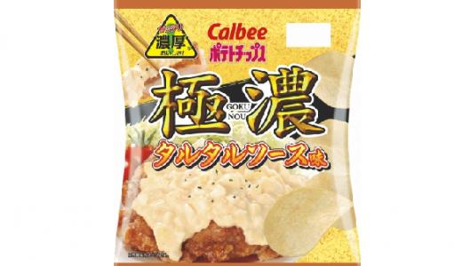 ガッツリ濃厚!「ポテトチップス 極濃タルタルソース味」限定発売