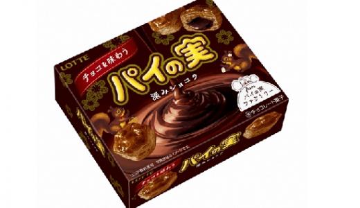 サクサクほろ苦い!「チョコを味わうパイの実〈深みショコ〉」新発売