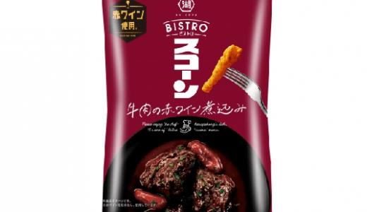 大人リッチな「BISTRO スコーン 牛肉の赤ワイン煮込み」が新登場