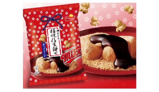ふわっと香るきなこ&黒糖!「マイクポップコーン 桔梗信玄餅味」初コラボ商品新登場