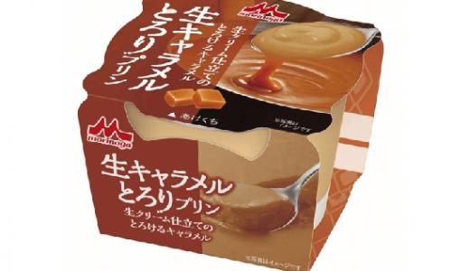 至福の食感!香ばしい「生キャラメル とろりプリン」新発売