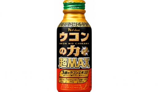 """2019年の忘年会シーズン、飲む前に飲む!「ウコンの力」シリーズ最強の""""超MAX""""が登場"""