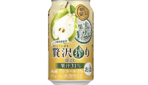 """【期間限定】秋の旬""""洋なし""""果汁を贅沢に使用した「アサヒ贅沢搾り」が新登場"""