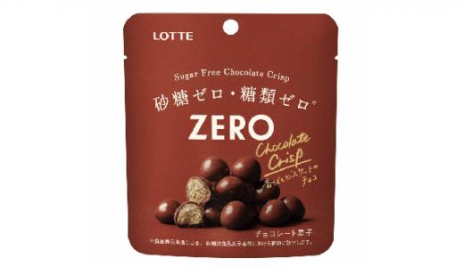 砂糖・糖類ゼロ!「ZERO」シリーズに、サクサク食感の「チョコレートクリスプ」が新登場