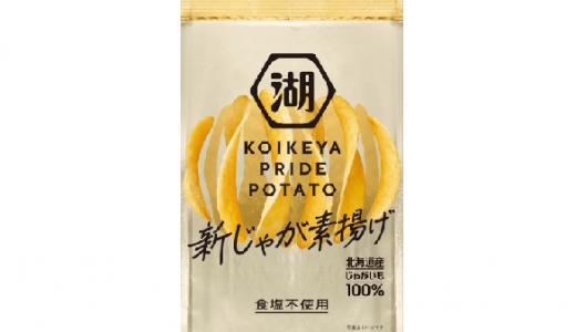 もはや味付け不要!「KOIKEYA PRIDE POTATO〈新じゃが素揚げ〉」限定発売