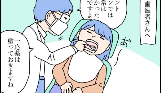 歯医者さんも勧める!知覚過敏にはやっぱり「シュミテクト」!?【連載・きょうの買い物かご】