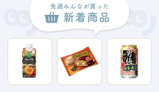 """やさしい""""和の味""""「チョコパイ 加賀ほうじ茶ラテ」が新登場【9/22~9/28みんなが買ってる新着商品】"""