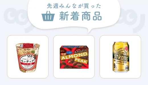 冬の口どけ!濃厚贅沢なチョコレートやアイスが続々登場【10/6~10/12みんなが買ってる新着商品】