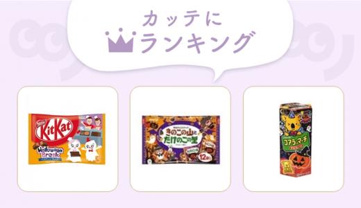 """この季節だけの限定!""""ハロウィン""""パッケージ、人気のお菓子は?【編集部セレクト!カッテにランキング】"""