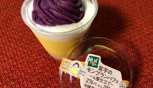 【コンビニスイーツ新商品】ファミマ「紫芋のモンブランパフェ」 紫芋の濃密さが美味しい!