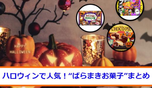 """ハロウィンで人気! """"ばらまき系""""お菓子まとめ"""