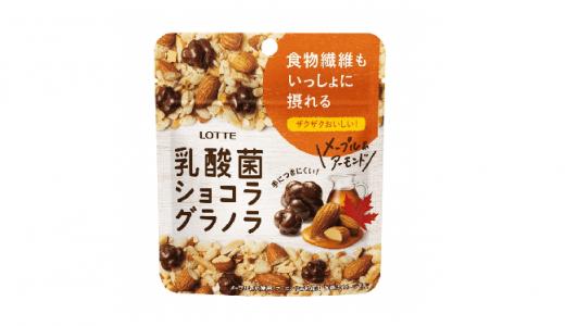 ザクザク!食物繊維入り「乳酸菌ショコラ グラノラ〈メープル&アーモンド〉」新発売