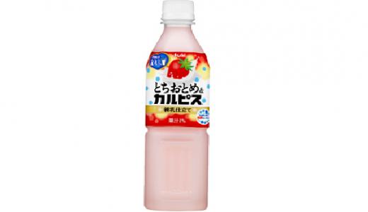 """「カルピス」栃木県産""""とちおとめ果汁""""に練乳を加えた新商品が登場!"""