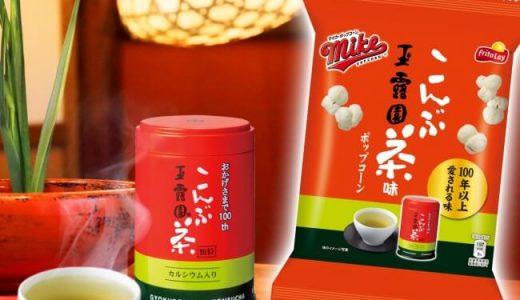「マイクポップコーン」と「玉露園 こんぶ茶」のコラボ商品が新登場!