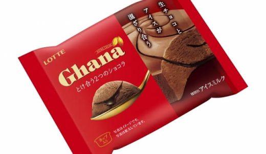 生チョコとアイスの深い味わい!「ガーナ とけ合う2つのショコラ」新発売