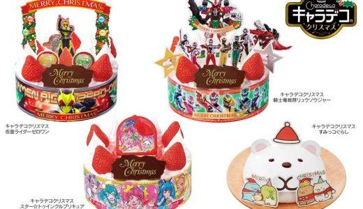 子供のクリスマスプレゼントに!「仮面ライダーゼロワン」「プリキュア」「すみっコぐらし」ほか人気キャラデコケーキが登場!