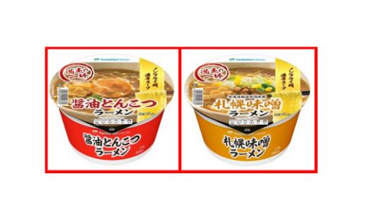 ファミマ、20%お得なカップ麺「醤油とんこつラーメン」を明日発売!