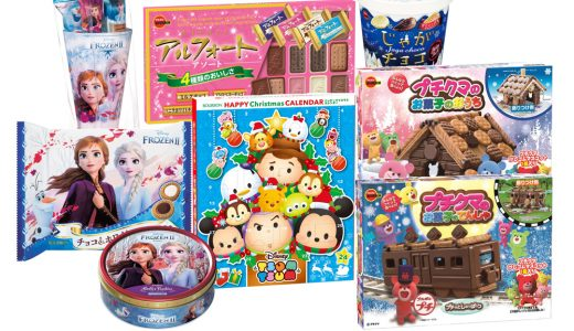 子供のクリスマスプレゼントに!大人気「アナと雪の女王2」デザインのクッキーが新発売