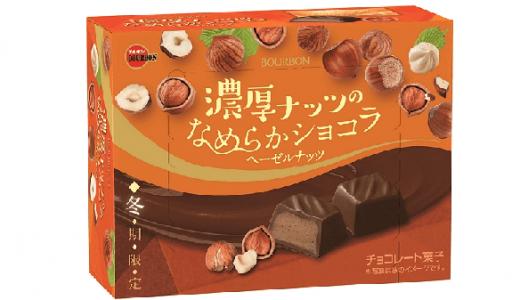 冬期限定「濃厚ナッツのなめらかショコラヘーゼルナッツ」新発売