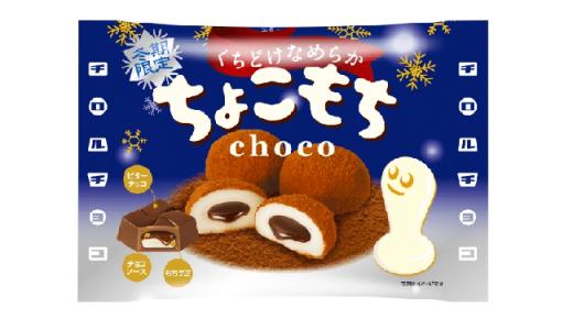 「チロルチョコ〈ちょこもち〉」がビターチョコになって再登場!