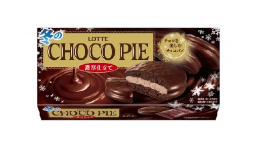 カカオ香る濃厚ココアの「冬のチョコパイ〈濃厚仕立て〉」が今年も登場!