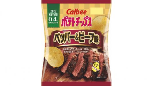 """""""塩分30%カット"""" なのに美味しい!?「ポテトチップス ペッパー&ビーフ味」新登場"""