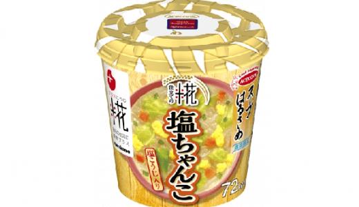 【新発売】寒い時期、麹で体から温まる「スープはるさめ 糀仕立ての塩ちゃんこ」