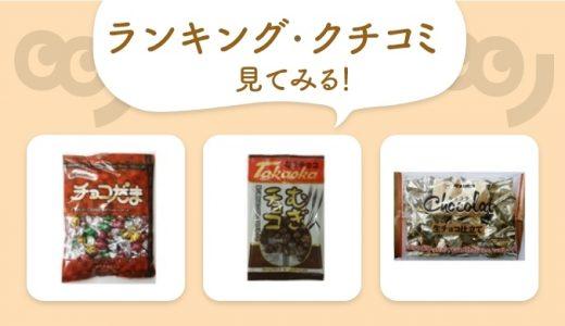 """即買い必至! """"激レア""""チョコ「タカオカチョコレート」の人気ランキング&クチコミまとめ"""