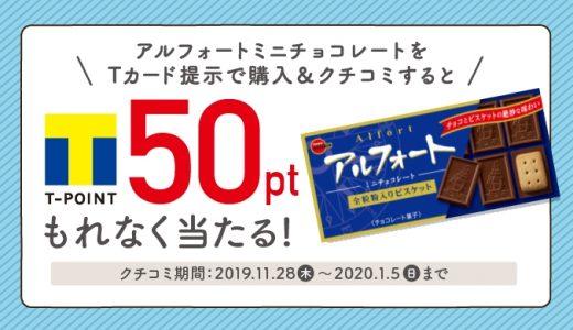 【Tポイント50ptもれなくもらえる!】ついつい食べ過ぎる?「アルフォートミニチョコレート」あるあるクチコミまとめ