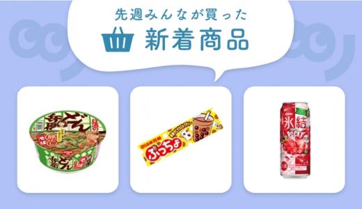 タピオカ好き必見!「ぷっちょ黒糖タピオカ」新登場【11/17~11/23みんなが買ってる新着商品】