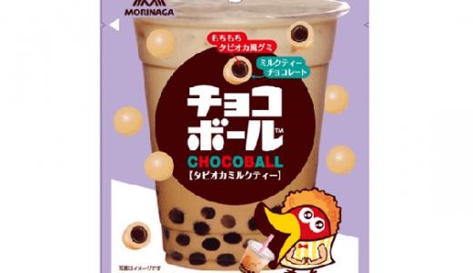 【本日発売】ファミマ限定「チョコボールタピオカミルクティー」など4種が本日より発売スタート!