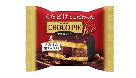 【ファミマ限定】ロッテ「チョコパイアイス チョコレート」新発売