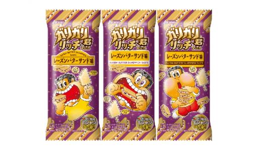 「ガリガリ君」が初めてレーズン味に挑戦!「リッチレーズンバターサンド味」新発売