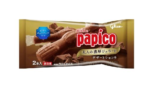 本格チョコレートの味わい!「パピコ〈大人の濃厚ジェラート デザートショコラ〉」新発売